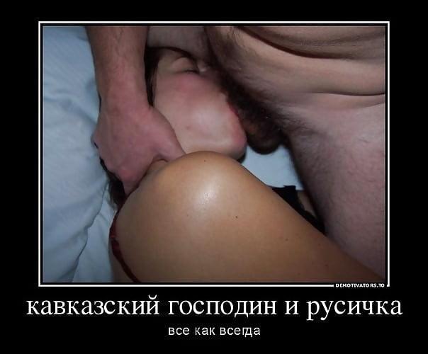 Кавказ Секс Рассказы