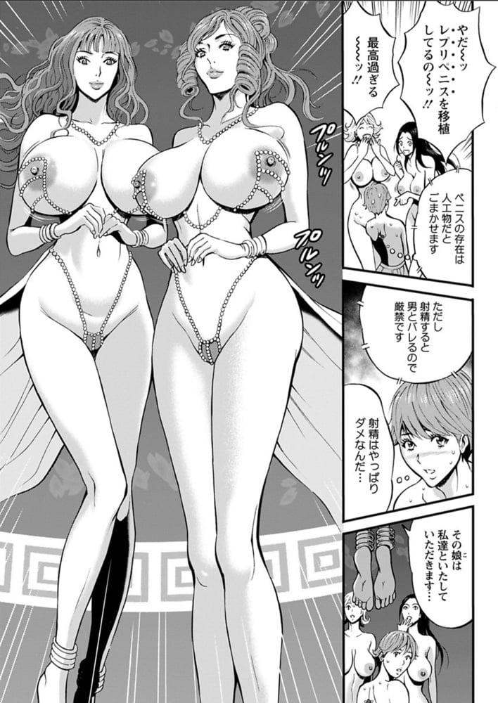 Traserazo de chica otaku - 1 7