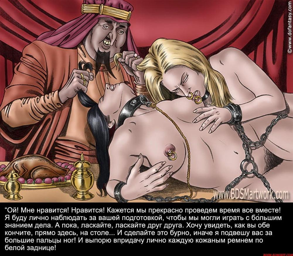 Порно историческое рабство — img 13
